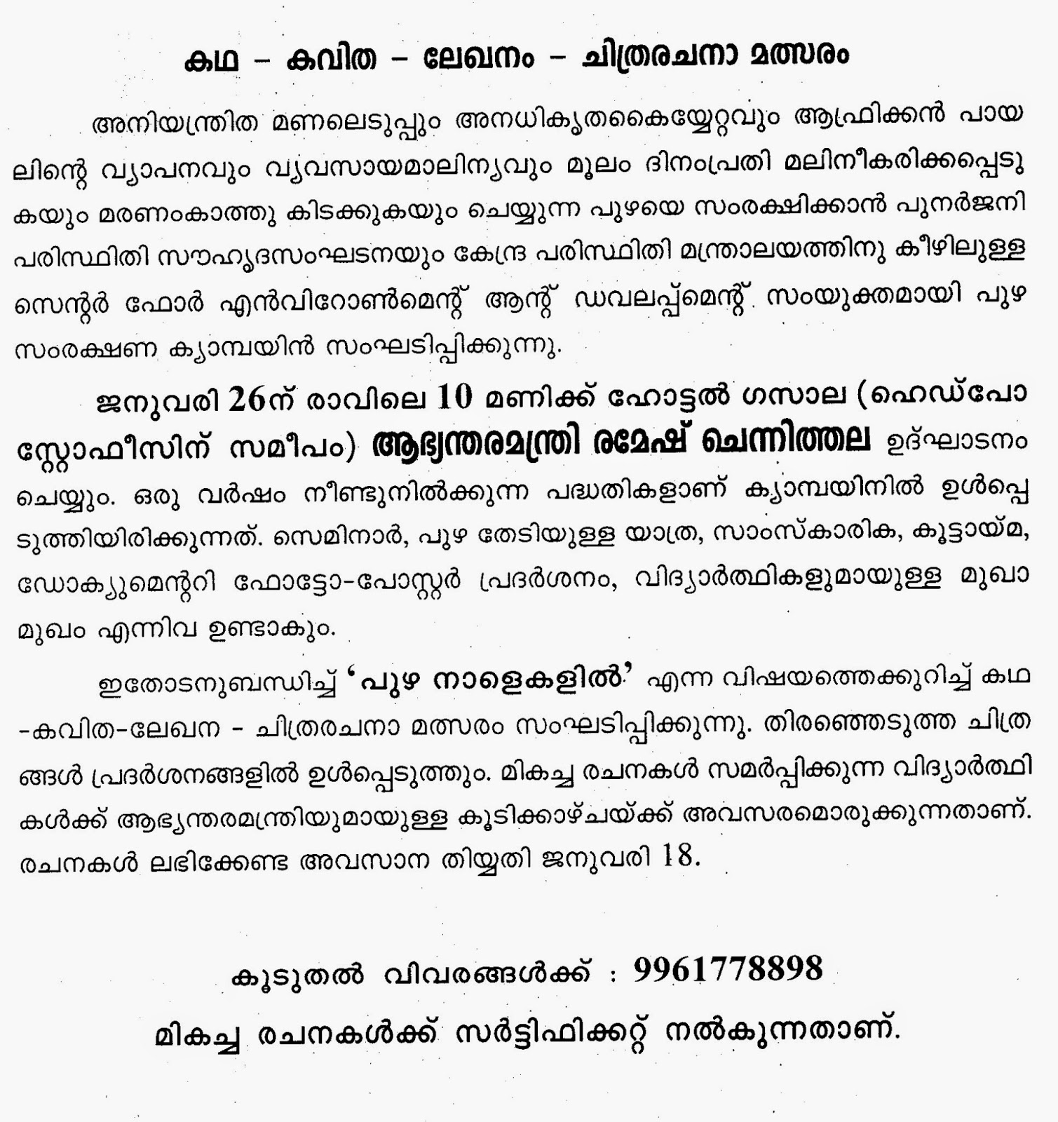 essay meaning in malayalam