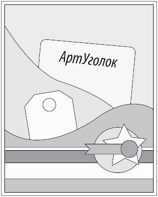 Открытка с тегами скрапбукинг