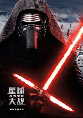 Star Wars The Force Awakens Character Movie Poster Set 1 - Adam Driver as Kylo Ren