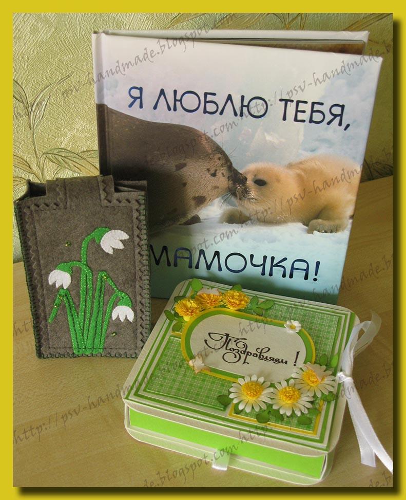 Подарок своими руками на день рождения маме