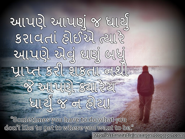 Gujarati Suvichar On What You Have To Do Motivational