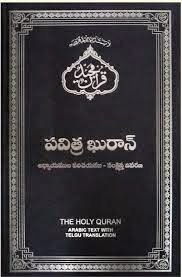 22 Surat Al Haj Ayath 49 1