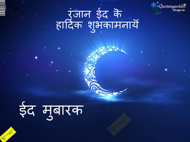 Ramzan Greetings eid mubarak wishes pictures photoes ramzan moon wallpapers in hindi