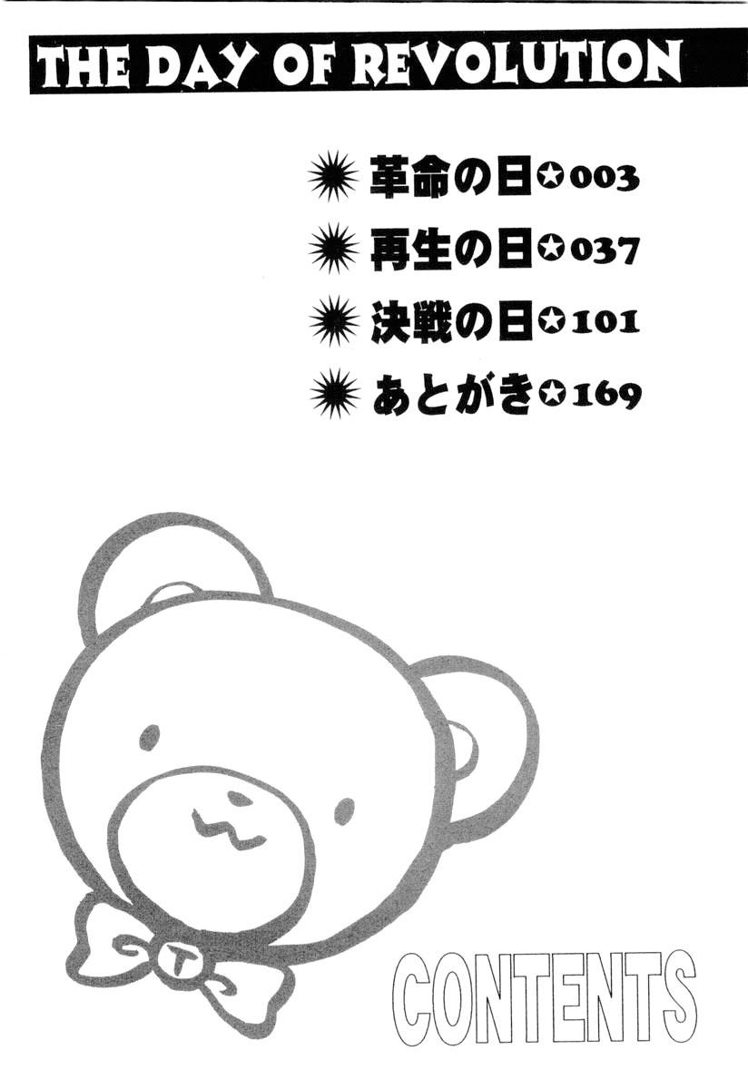 อ่านการ์ตูน Kakumei no Hi 1 ภาพที่ 7