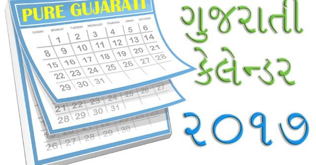January 2017 calendar with