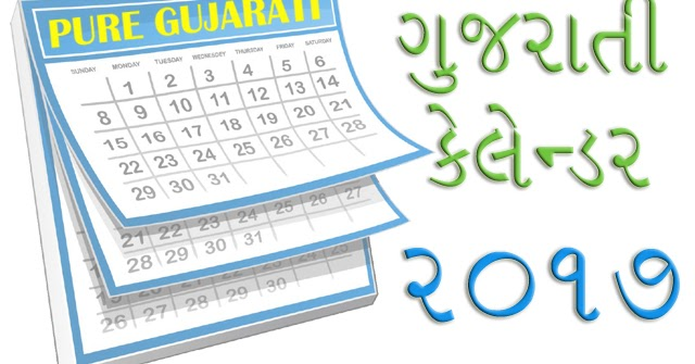Free Gujarati Calendar 2017