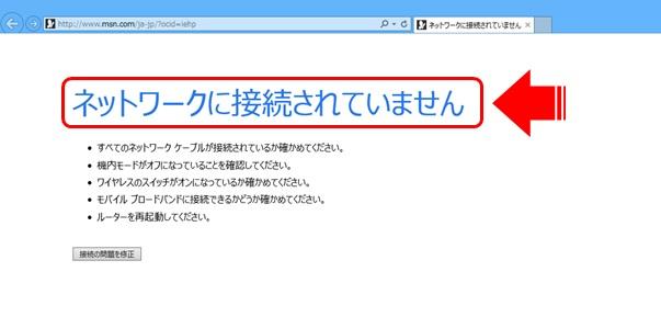 Internet Explorer「ネットワークに接続されていません」