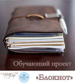 """Обучающий проект """" Блокнот"""""""