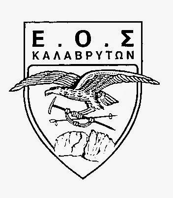 Ε.Ο.Σ. ΚΑΛΑΒΡΥΤΩΝ