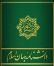 اسلامی انسائیکلوپیڈیا فارسی