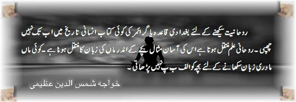 Sufi-quotes
