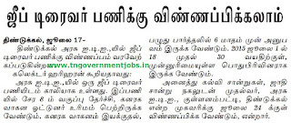 Applications are invited for Jeep Driver vacancy Post in Government Industrial Training Institute Dindigul