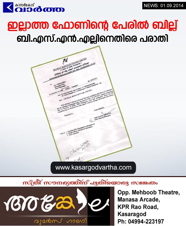 Kasaragod, BSNL, Complaint, Bovikanam, Kuttiyanam Muhammed Kunhi, Telephone
