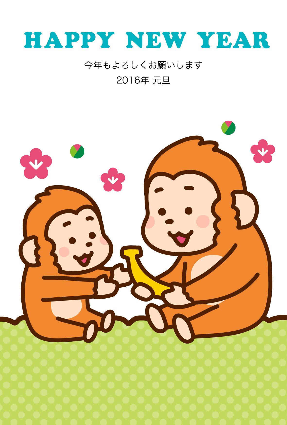 年賀状は無料イラストで!2016年 : 年賀はがきはお猿さんのおしゃれな