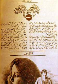 Chalo Toro Qasam Iqrar Karein By Farhat Ishtiaq