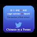 Everyday Chinese Phrases (Basics)