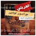 تجربة مشترياتي والسوبر كولاجين super collagen review