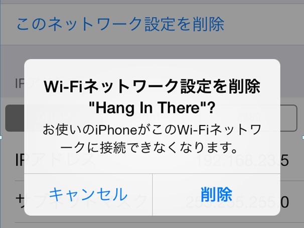 iPhoneの無線プロファイルを削除する方法