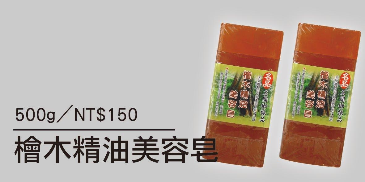 檜木精油美容皂-100G/5入