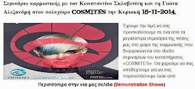 Σεμινάριο κομμωτικής με τον Κωνσταντίνο Σκλαβενίτη και τη Γιώτα Αλεξανδρή στον πολυχώρο COSMITES τη
