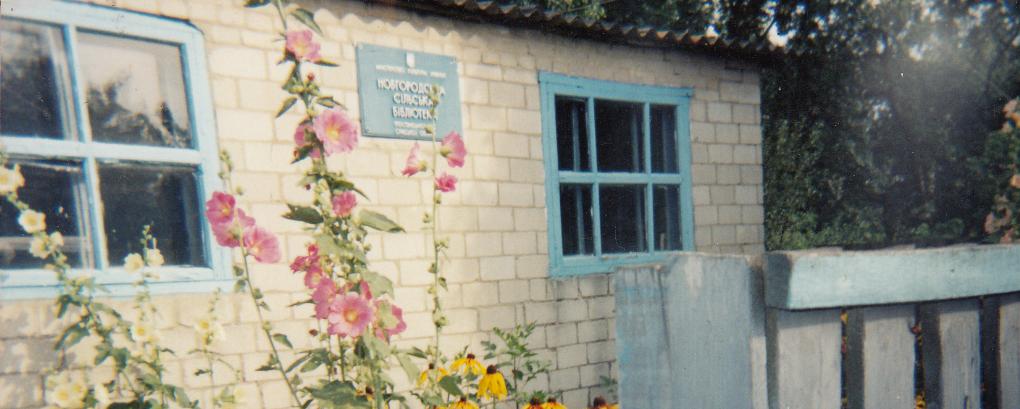 Новгородська сільська бібліотека