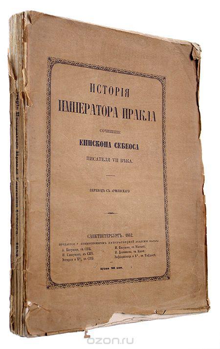 Армянские историки