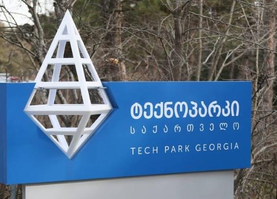 georgischer Technologiepark