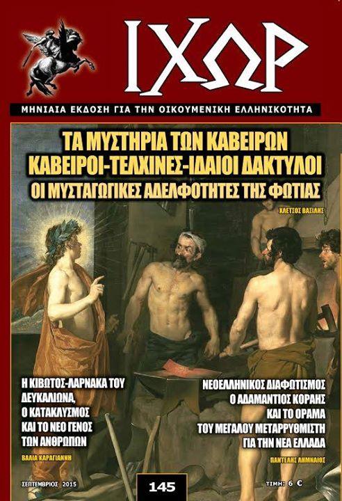 ΙΧΩΡ τχ. 145