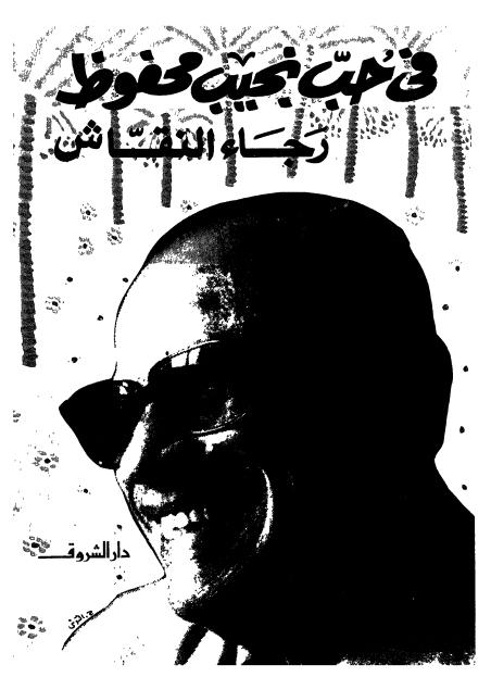 نتيجة بحث الصور عن في حب نجيب محفوظ pdf
