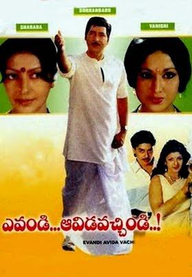 Evandi Aavida Vachindi 1993
