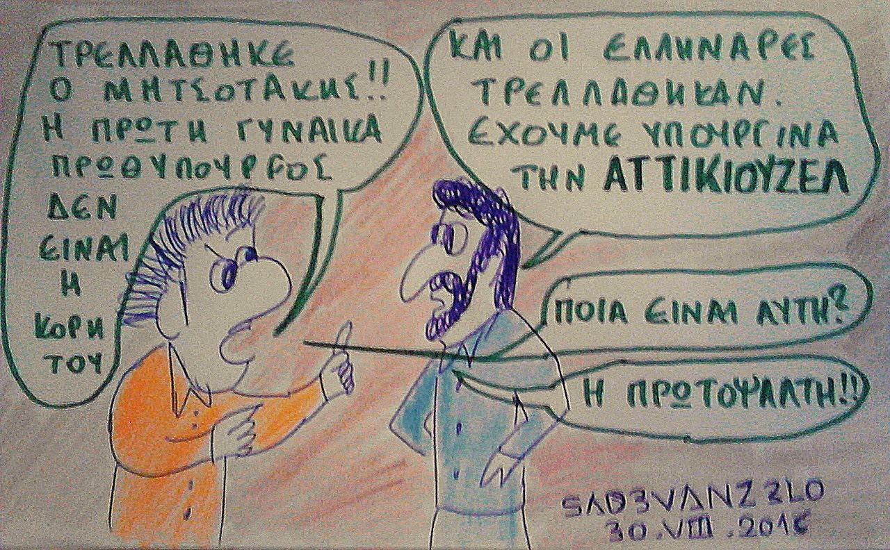 Μητσοτακης-Αττικιουζελ(Πρωτοψαλτη)
