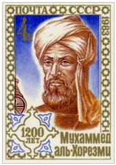 selo do matemático al-Khwarizmi