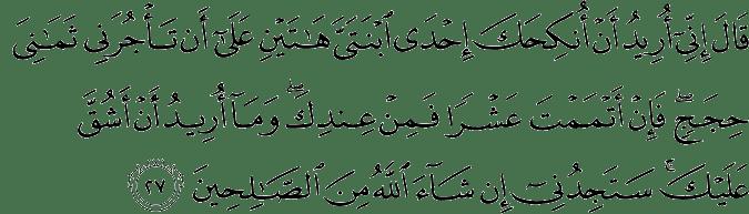 Surat Al Qashash ayat 27