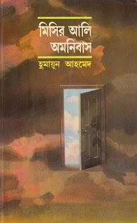 Misir Ali Omonibus by Humayun Ahmed