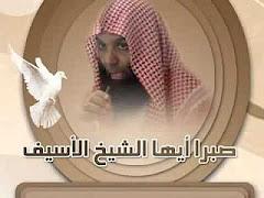موقع فضيلة الشيخ خالد الراشد