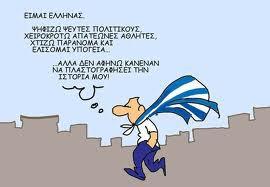 Άποψη: ο χαρακτήρας των Ελλήνων σύμφωνα με την Britannica
