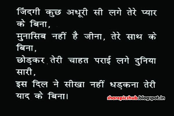 Adhoori Zindagi Shayari in Hindi | Teri Yaad Ke Bina Shayari in Hindi ...