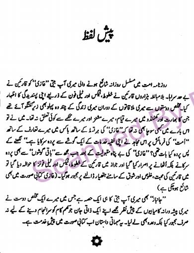 Jaanbaz Urdu novel pdf