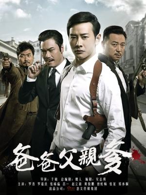 Phim Ba Ba Phụ Thân Cha -Điệp Huyết Bến Thiên Tân Trọn Bộ