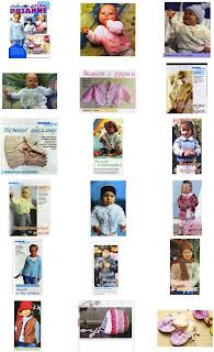 Любимое вязание детям № 9 2011