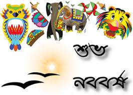 2016 Bengali New Year Date