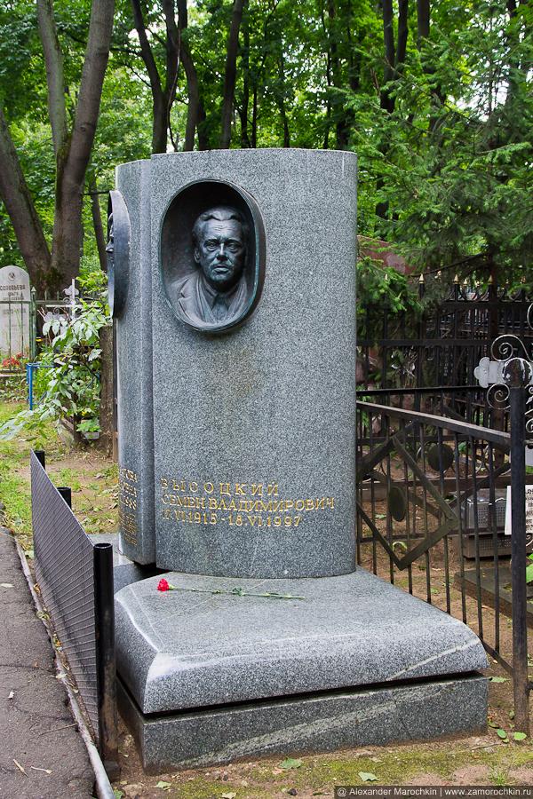 Могила Семёна Владимировича Высоцкого на Ваганьковском кладбище