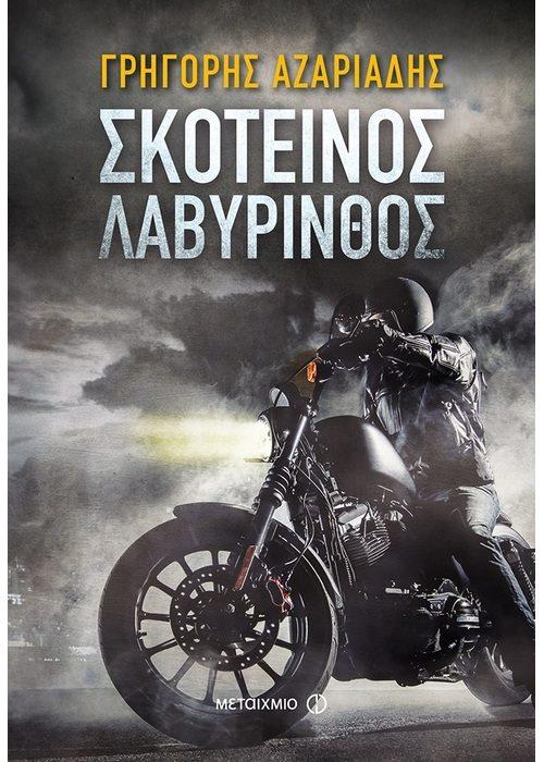 Φθάνει σε λίγο ! Το νέο αστυνομικό μυθιστόρημα του Γρηγόρη Αζαριάδη.