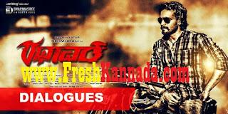 Rathaavara Kannada Movie Dialogues