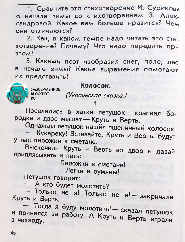 Колосок украинская сказка учебник читать скан