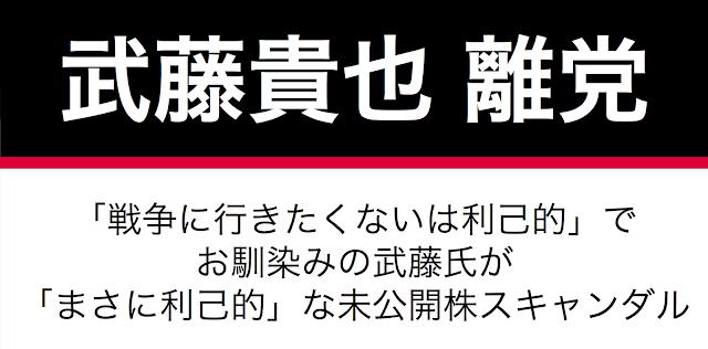 武藤貴也衆議院議員(滋賀4区)が離党届を提出した。今日発売の週刊文春にて、武藤貴也氏の金銭スキャンダルが特集されている。