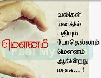 best tamil quotes quotesgram