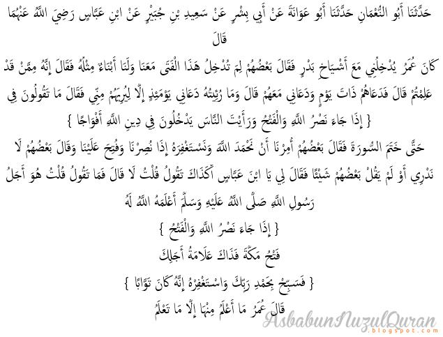 Quran Surat al Fath ayat 1-3
