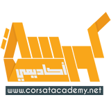 كورسات أكاديمي - خلي المعرفة علينا والجهد عليك