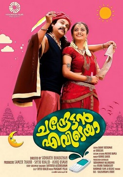 Chandrettan Evideya (2015) Malayalam Movie DVDRip 350MB